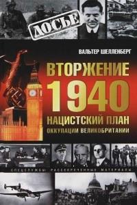 Вторжение 1940. Нацистский план оккупации Великобритании