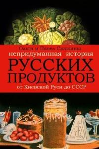 Непридуманная история русских продуктов. От Киевской Руси до СССР