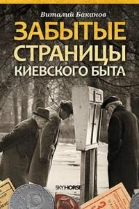 Забытые страницы киевского быта