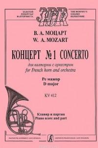 В. А. Моцарт. Концерт №1 для валторны с оркестром. Ре мажор. Клавир и партия