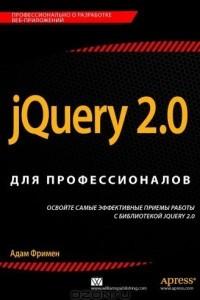 jQuery 2.0 для профессионалов