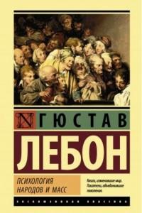 Психология народов и масс