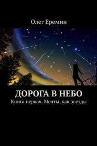 Дорога в небо. Книга первая. Мечты, как звезды