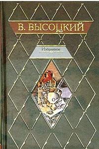 В. Высоцкий. Избранное
