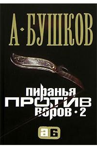 Пиранья против воров - 2