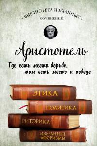 Аристотель. Этика, политика, риторика, афоризмы