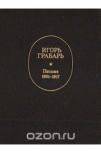 Игорь Грабарь. Письма. 1891-1917