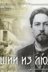 Лучший из людей. Мелиховские годы Чехова. 1892-1899. Альбом