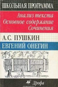 А. С. Пушкин. Евгений Онегин. Анализ текста. Основное содержание. Сочинения