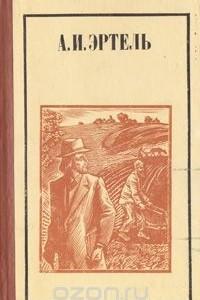 А. И. Эртель. Рассказы. Очерки. Повесть. Письма