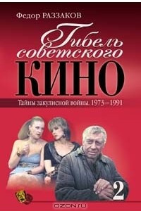 Гибель советского кино. Тайна закулисной войны. 1973?1991