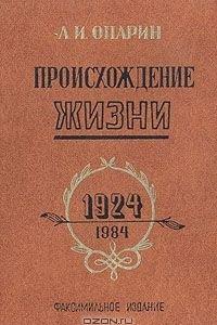 Происхождение жизни. 1924-1984