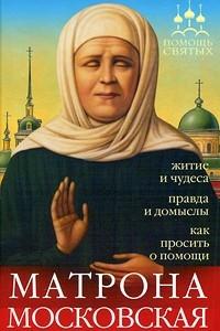 Матрона Московская (житие и чудеса, правда и домыслы, как просить о помощи)