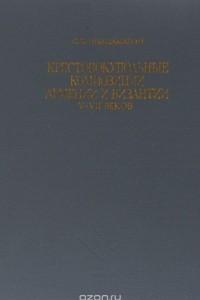 Крестовокупольные композиции Армении и Византии V-VII веков
