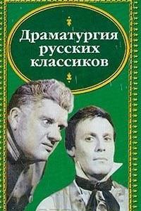Драматургия русских классиков
