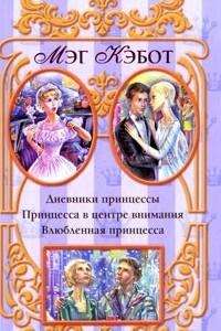 Дневники принцессы: Принцесса в центре внимания. Влюбленная принцесса