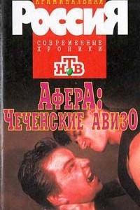 Афера: Чеченское авизо