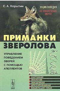 Приманки зверолова. Управление поведением зверей с помощью апеллентов