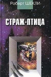 Страж-птица. Новеллы