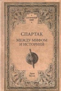 Спартак. Между мифом и историей