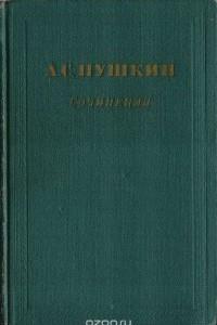 А. С. Пушкин. Сочинения. Том 1