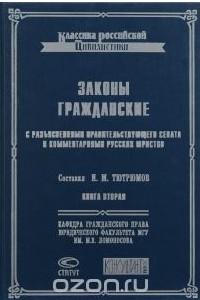 Законы гражданские с разъяснениями Правительствующего Сената и комментариями русских юристов. Книга 2
