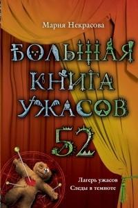 Большая книга ужасов-52. Лагерь ужасов. Следы в темноте.