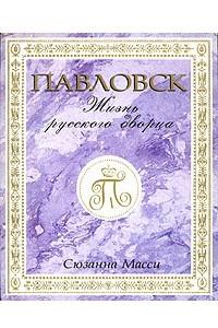 Павловск. Жизнь русского дворца