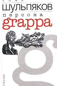 Персона grappa