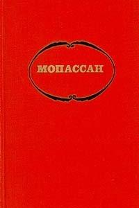 Мопассан. Собрание сочинений в семи томах. Том 1