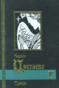 Марина Цветаева. Избранные сочинения в 2 томах. Том 2. Проза