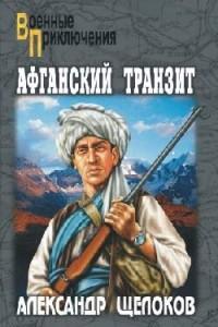 Афганский транзит