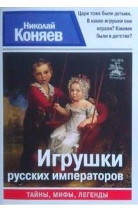 Игрушки русских Императоров