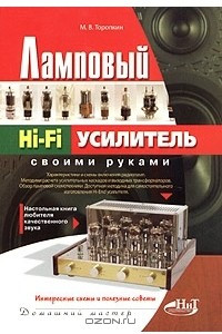 Ламповый Hi-Fi усилитель своими руками
