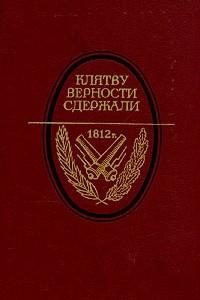 Клятву верности сдержали. 1812 год в русской литературе