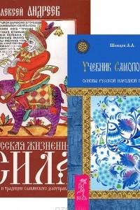 Русская жизненная сила. Учебник самопознания