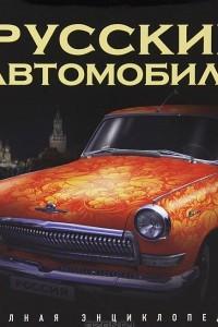 Русские автомобили. Полная энциклопедия