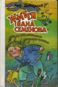 Життя Івана Семенова - другокласника і другорічника