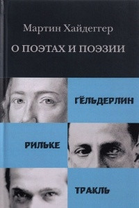 О поэтах и поэзии. Гёльдерлин. Рильке. Тракль