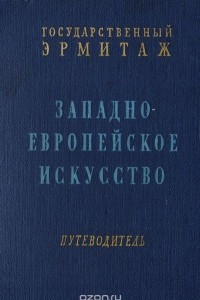 Исскуство Западной Европы XII - XX вв. Путеводитель