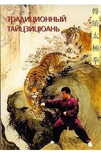 Традиционный тайцзицюань