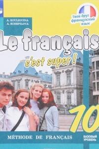 Французский язык. 10 класс. Базовый уровень. Учебное пособие