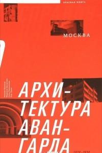Архитектура авангарда. Москва. Вторая половина 1920-х - первая половина 1930-х годов