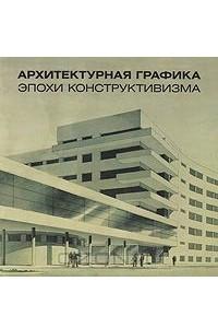 Архитектурная графика эпохи конструктивизма в собрании Государственного музея истории Санкт-Петербурга. Каталог