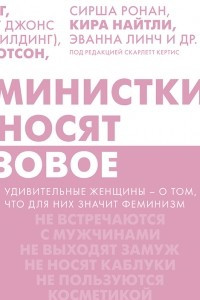 Феминистки не носят розовое