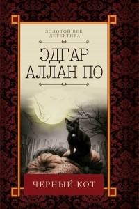 Черный кот. Сборник