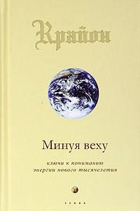 Крайон. Книга VIII. Минуя веху. Ключи к пониманию энергии нового тысячелетия