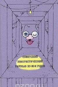 Советский юмористический рассказ 20 - 30-х годов