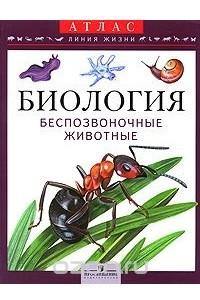Биология. Беспозвоночные животные