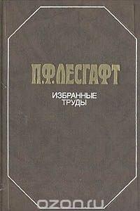 П. Ф. Лесгафт. Избранные труды
